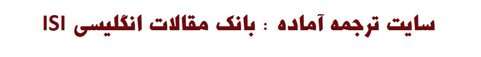 سایت ترجمه آماده