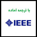 مقاله الگوریتم بهبود یافته کلونی مورچه در کنترل تطبیقی ردیابی فرکانس (2018 – IEEE)
