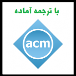 مقاله STAR: سیستمی برای تحلیل و وضوح تیکت (2017 ACM)