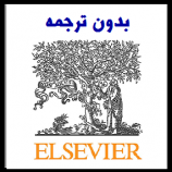 مقاله انگلیسی رابطه بین هوش هیجانی و مقیاس های شخصیت شغلی در مدیریت ارشد (2020 الزویر)