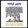 مقاله انگلیسی رشد پایدار برای خود اشتغالی در صنعت خرده فروشی (2020 الزویر)