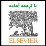مقاله نقش مرکز داده های سبز در مدل توسعه منابع انسانی (2021 الزویر)